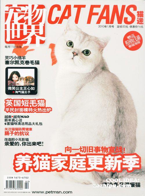 宠物世界猫迷2010年1月封面图片-杂志铺zazhipu.com