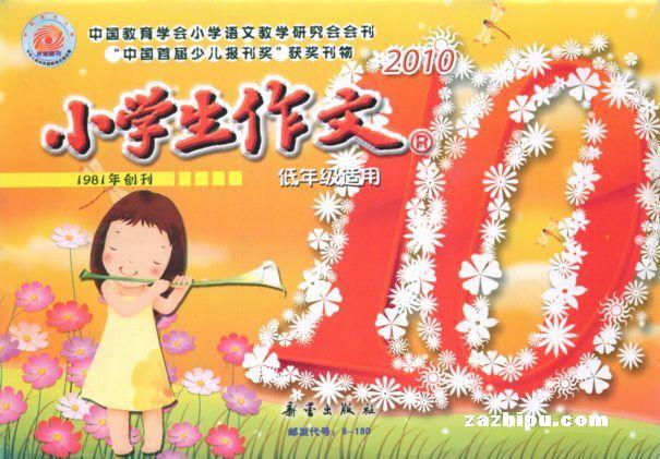 小学生拼音低年级作文版2010年10月期小学图欣苑佳隽封面图片