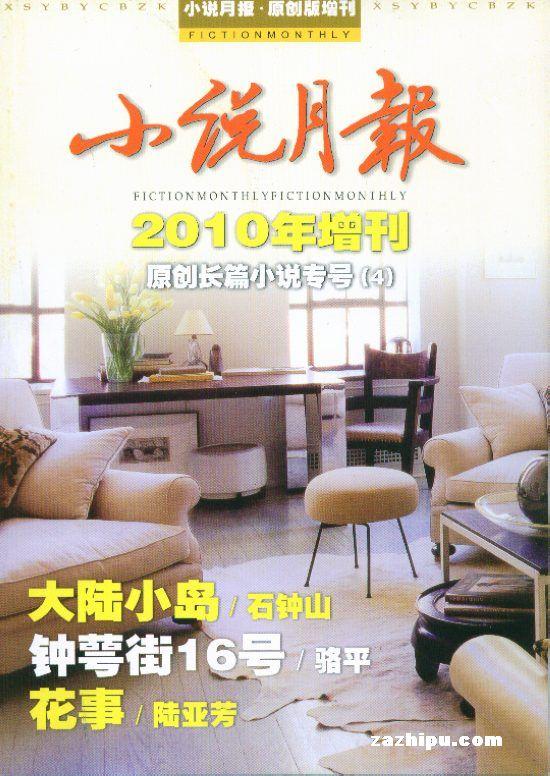 小说月报原创版2010年11月期