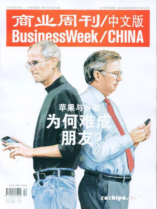 商业周刊(中文版)2010年2月