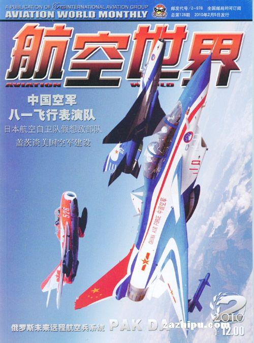 航空世界2010年2月