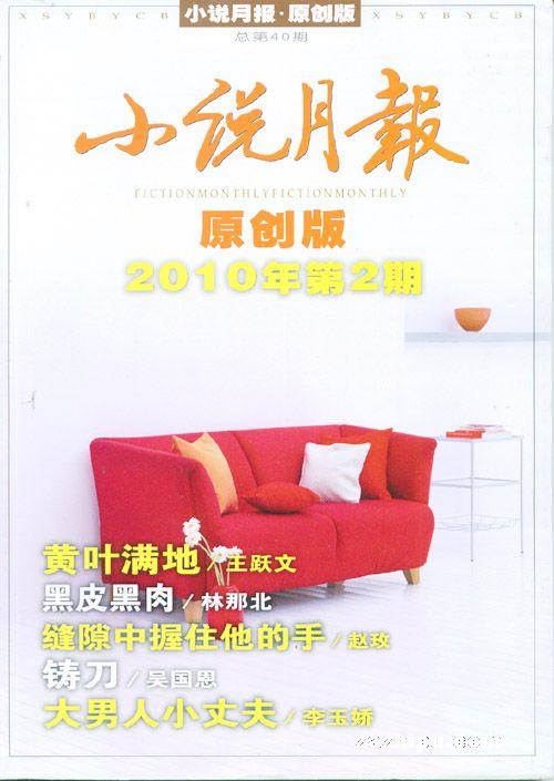 小说月报(原创版)2010年第2期