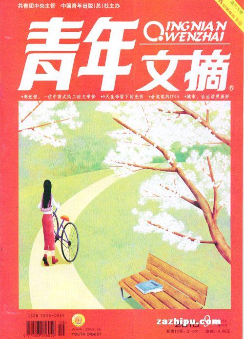 青年文摘红版_青年文摘2010年5月上