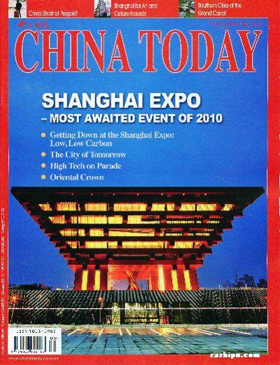 今日中国英文版2010年5月
