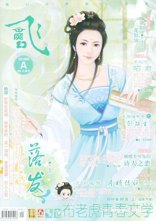 飞魔幻2010年5月封面图片-杂志铺zazhipu.com-领先的
