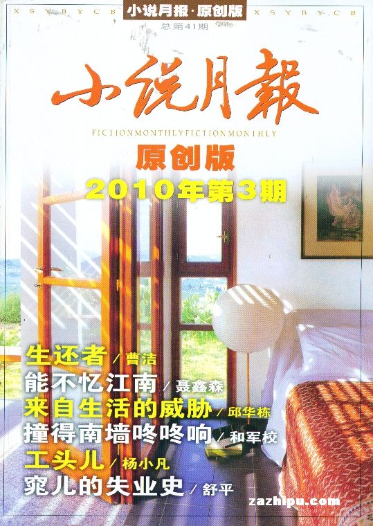 小说月报原创版2010年5月期