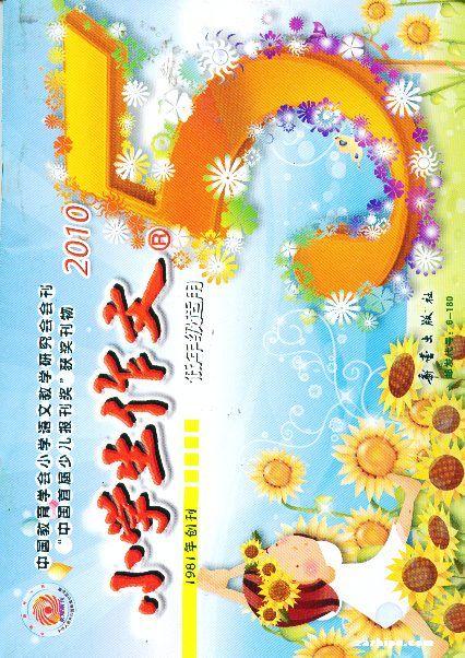 小学生封面低年级小学版2010年5月期图片作文萝岗九龙拼音图片