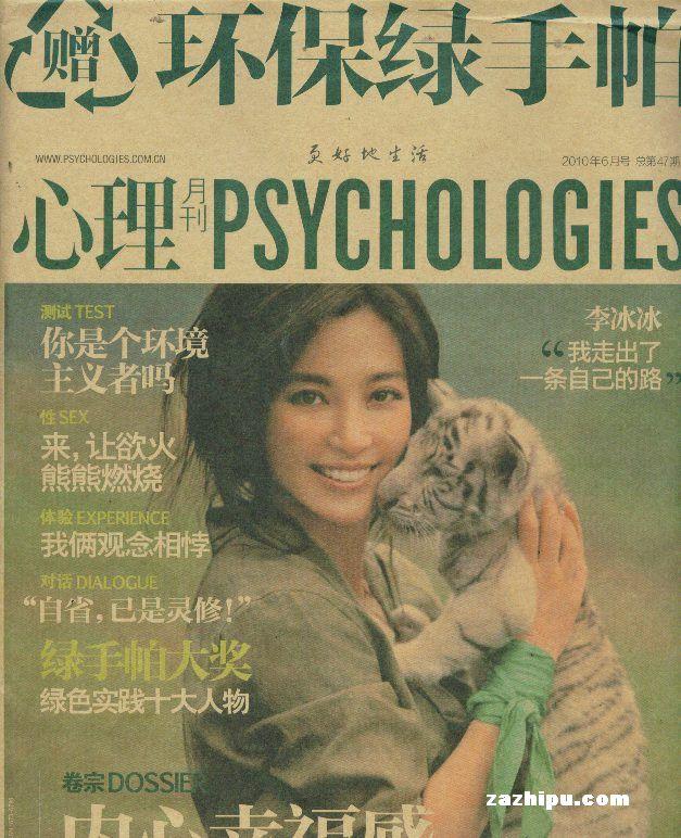 心理月刊2010年6月期