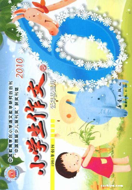 小学生作文低年级图片版2010年6月期封面小学三街文拼音房学区图片