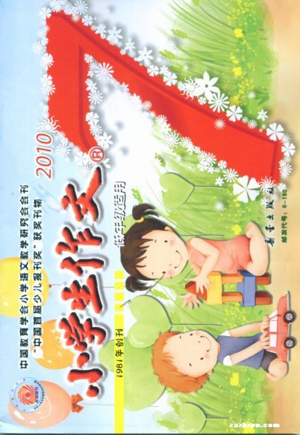 小学生作文低年级封面版2010年7月期图片拼音有小学浦那些犀图片