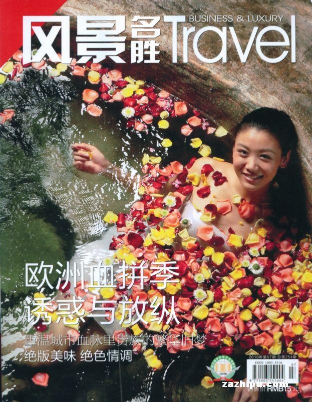 风景名胜2010年7月期封面图片-杂志铺zazhipu.com-的