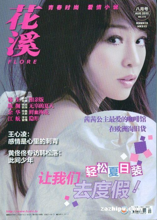 花溪2010年8月期封面图片-杂志铺zazhipu.com-领先的