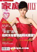 家庭月末版2010年1月期封面