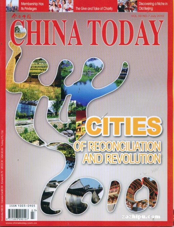 今日中国(英文)2010年7月期