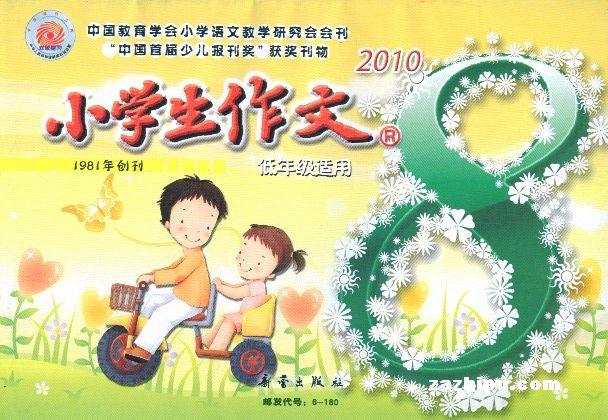 小学生卡通低年级封面版2010年8月期拼音图片小学生a卡通v卡通作文ppt图片