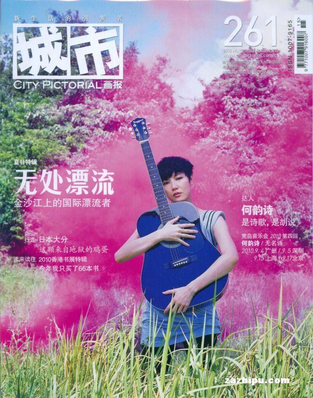 城市畫報2010年8月第1期