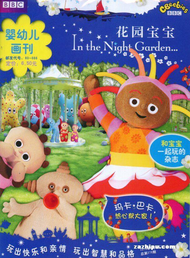花园宝宝2010年8月第2期封面图片 领先的杂志订阅平台