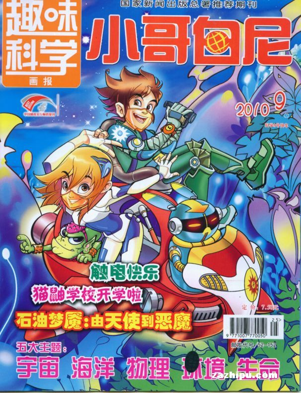 小哥白尼趣味科学画报2010年9月期封面图片-杂志铺.