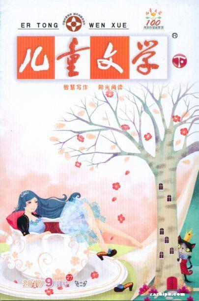 儿童文学下月刊2010年9月期封面图片-杂志铺zazhipu.
