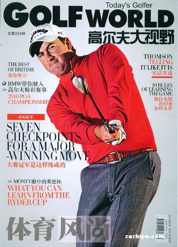 高尔夫大视野2010年9月期封面图片-杂志铺zazhipu.com