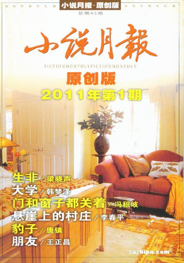 小说月报原创版2011年1月期