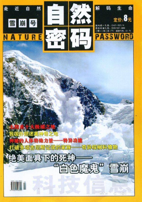 自然密码2011年2月期