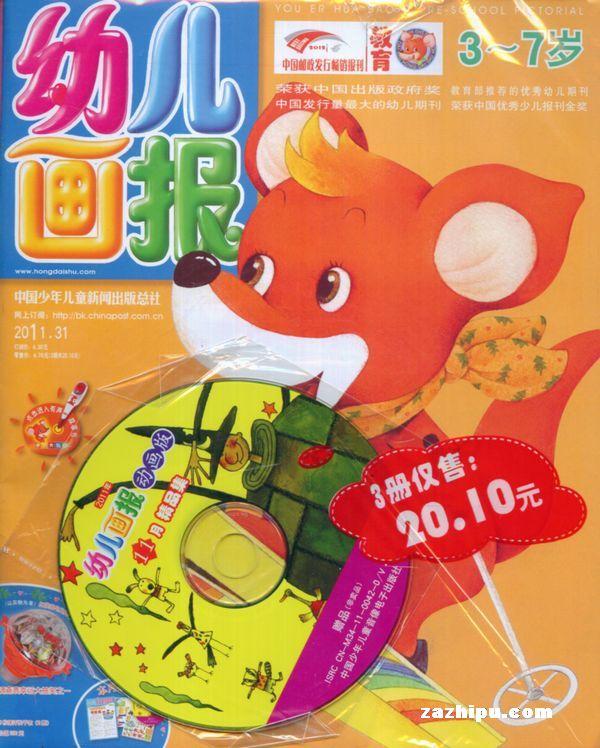 幼儿画报2011年11月期图片