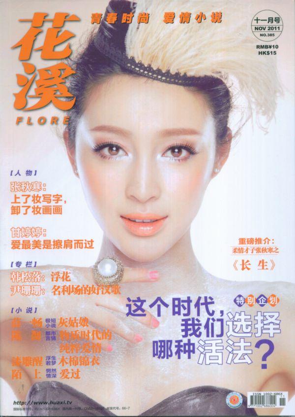 花溪2011年11月期封面图片-杂志铺zazhipu.com-领先的