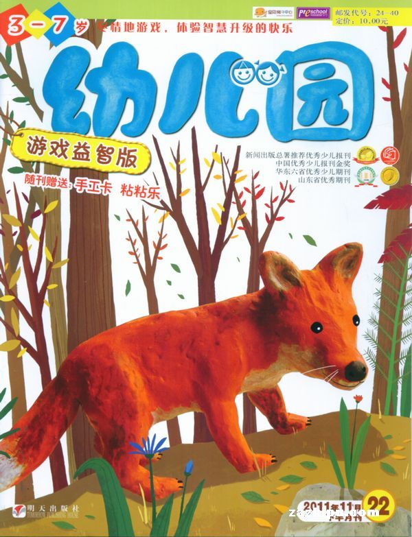幼儿园动物手工制作恐龙