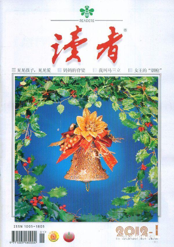 读者2012年1月第1期封面图片-杂志铺zazhipu.com-领先