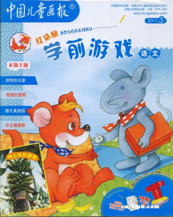 中国儿童画报.红袋鼠学前游戏2011年3月期