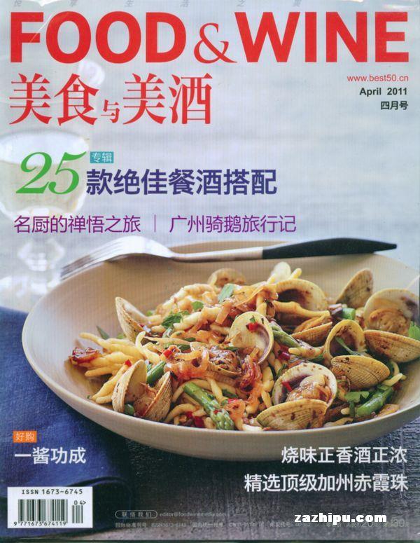 美食与美酒2011年4月期封面图片-杂志铺zazhipu.com