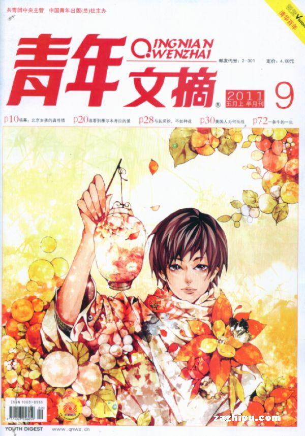 青年文摘2011年5月第1期封面图片-杂志铺zazhipu.com