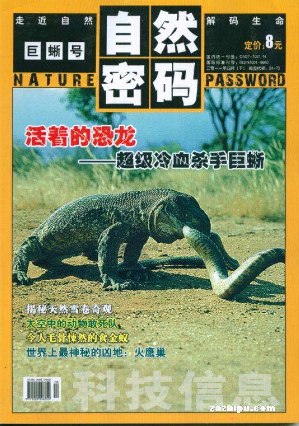 自然密码2011年4月期