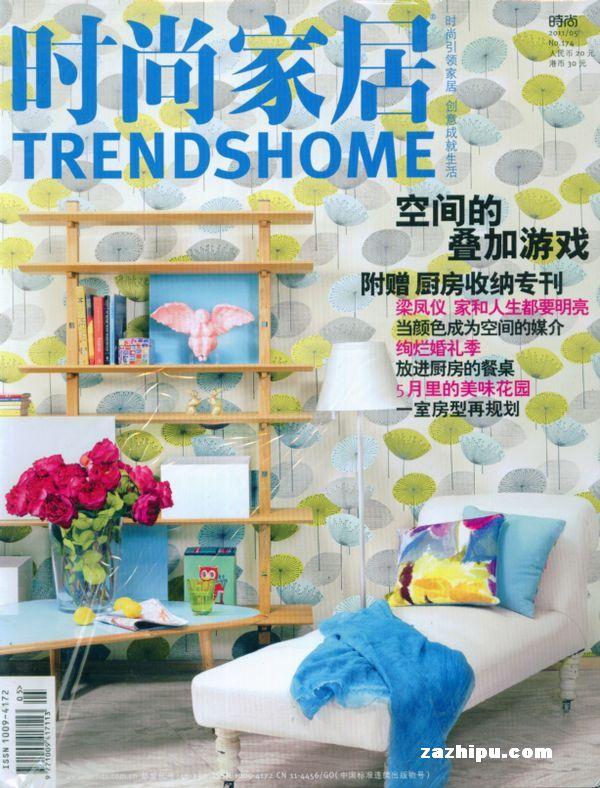时尚家居2011年5月期封面图片-杂志铺zazhipu.com-的