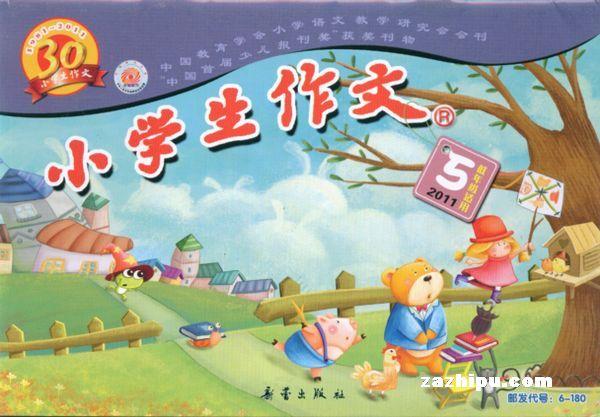 小学生图片低年级版2011年5月期封面作文-杂札萨克旗新街小学图片