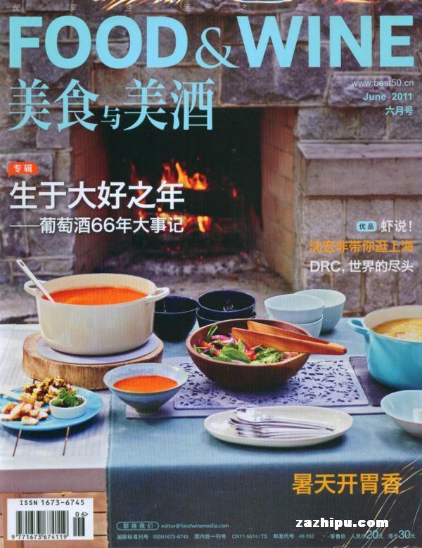 美食与美酒2011年6月期封面图片-杂志铺zazhipu.com