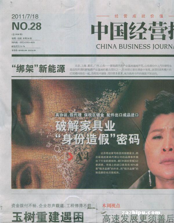 中国经营报2011年7月第4期