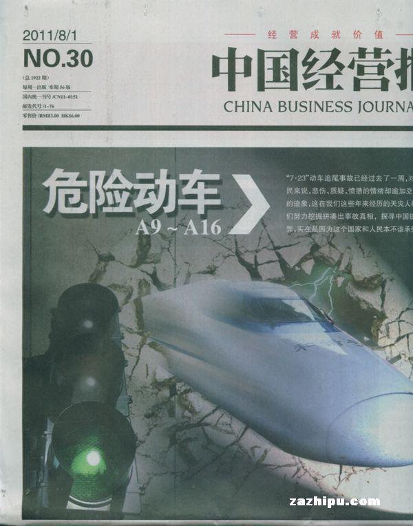 中国经营报2011年8月第1期