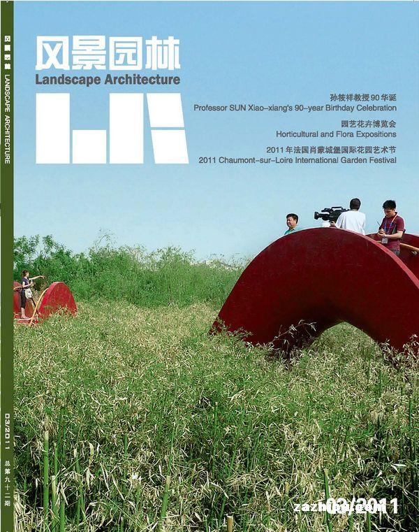 风景园林2011年3期封面图片-杂志铺zazhipu.com-领先