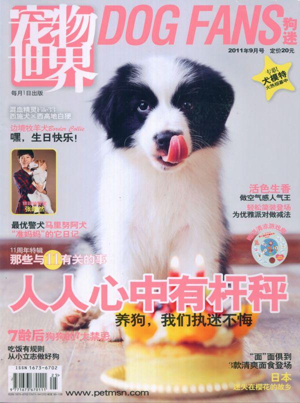 宠物世界(狗迷)2011年9月期封面图片-杂志铺zazhipu.