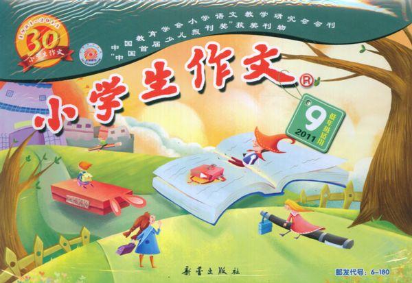 小学生拼音低年级小学版2011年9月期图片作文封面心理健康心得体会教育培训图片