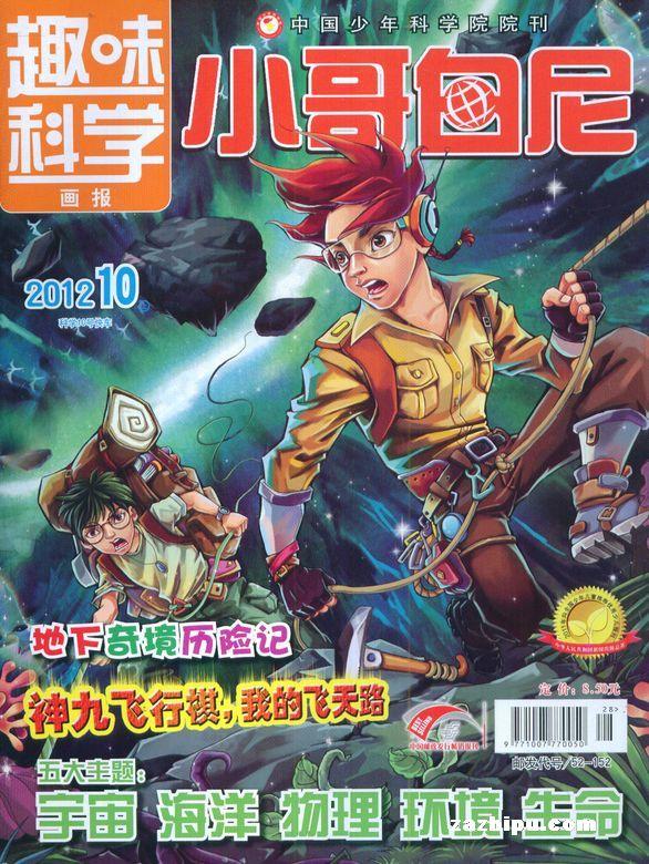 小哥白尼趣味科学2012年10月期封面图片-杂志铺.com
