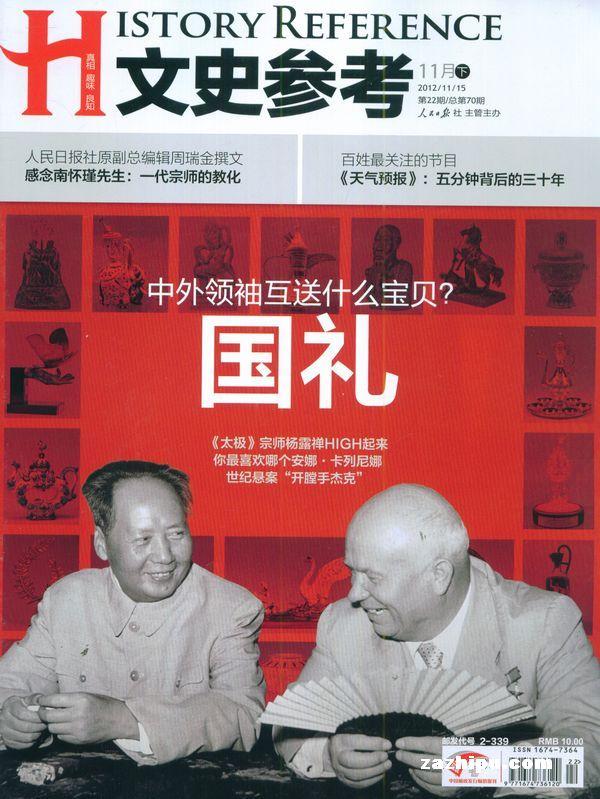 文史参考2012年11月2期