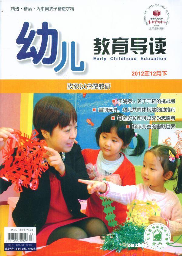 幼儿教育导读幼教版2012年12月期