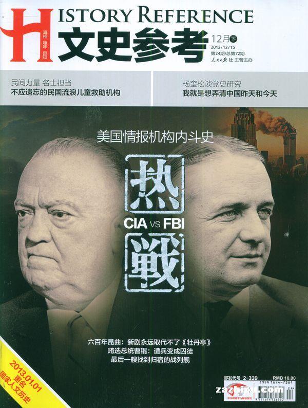 文史参考2012年12月2期