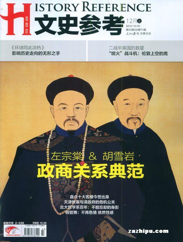 文史参考2012年12月1期