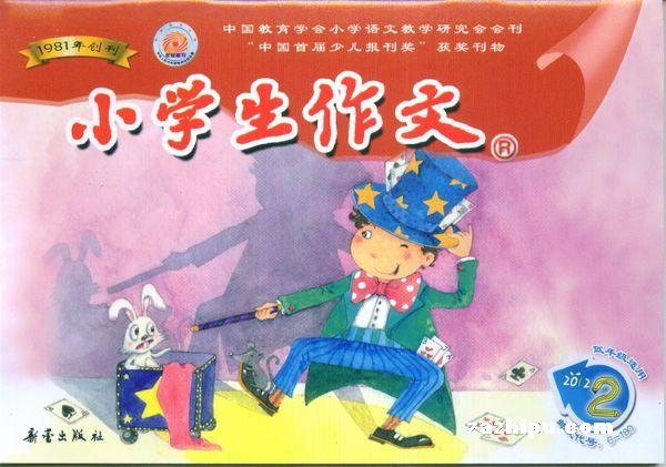 小学生作文低年级拼音版2012年2月期图片封面小学生思乡图片
