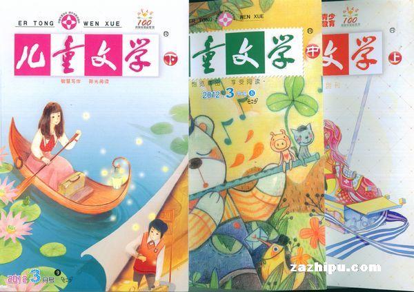 儿童文学(上中下)2012年3月期