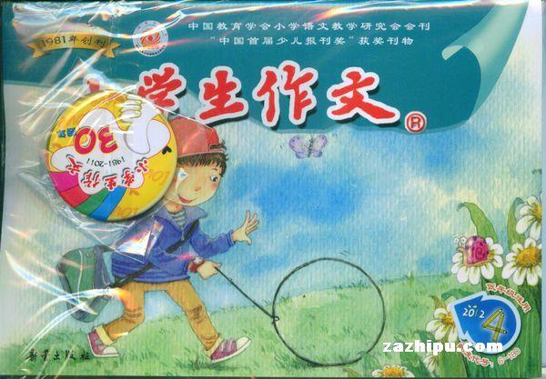 小学生拼音低年级小学版2012年4月期封面图片教学楼作文规范图片